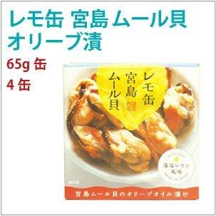 【レモ缶宮島ムール貝オリーブ漬 65g×4缶】宮島ムール貝使用