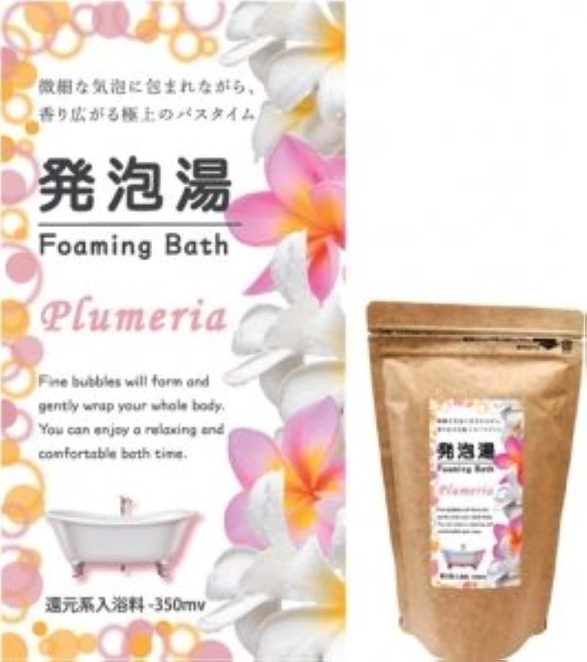 加入杖敬発泡湯(はっぽうとう) Foaming Bath Plumeria プルメリア お徳用15回分