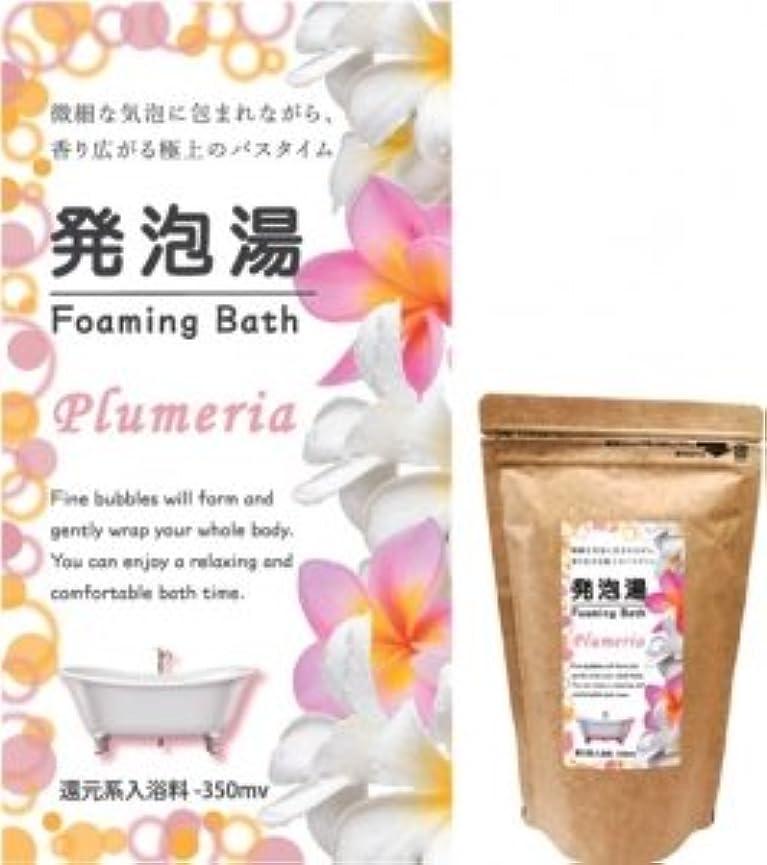 置換シプリーフィードオン発泡湯(はっぽうとう) Foaming Bath Plumeria プルメリア お徳用15回分