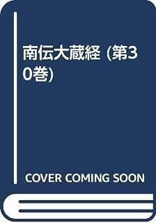 南伝大蔵経 (第30巻)