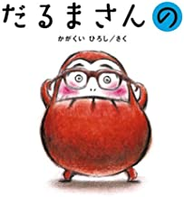 Mr. Darma's (Japanese Edition)