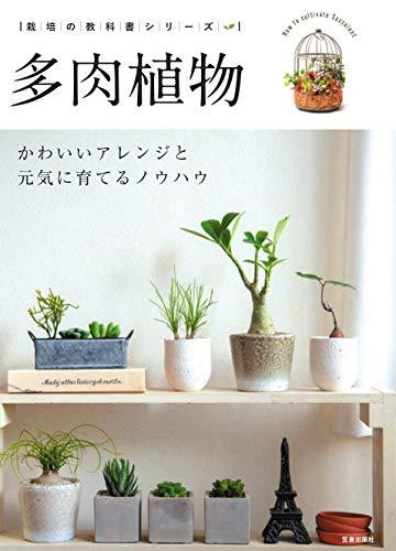多肉植物  - かわいいアレンジと元気に育てるノウハウ - (栽培の教科書シリーズ)