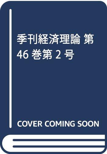 季刊経済理論 第46巻第2号