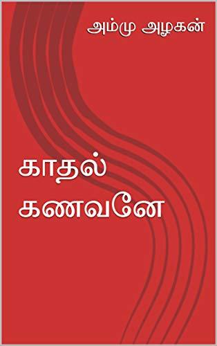 காதல் கணவனே (Tamil Edition)