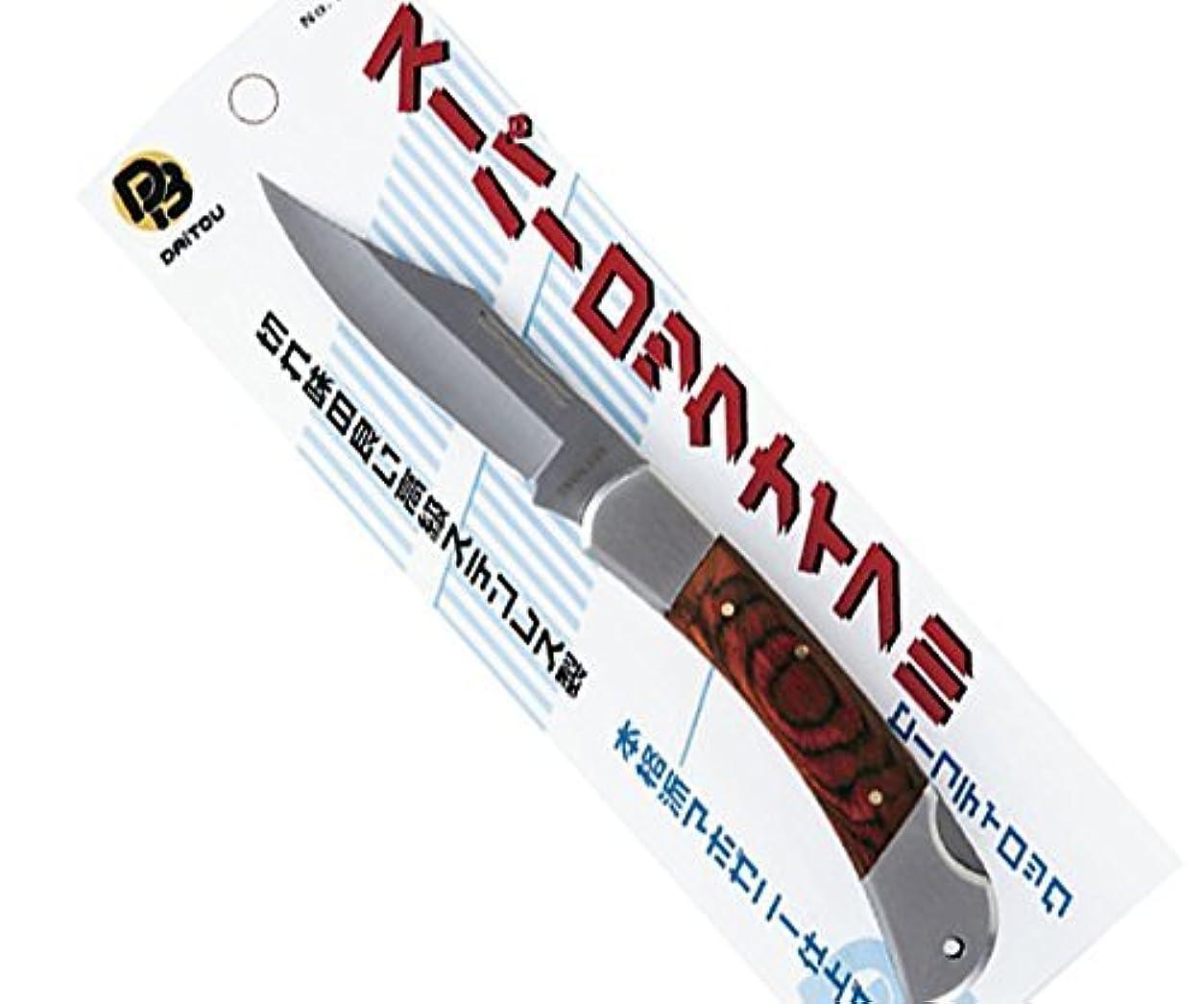 勇者時制おばあさんDAITOU(ダイトウブク) スーパーロックナイフ 2
