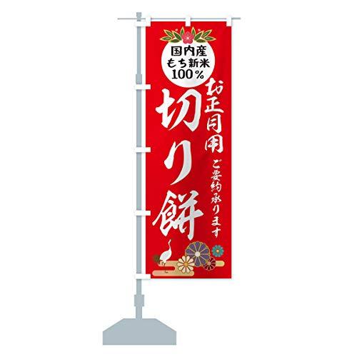 切り餅 のぼり旗 サイズ選べます(コンパクト45x150cm 左チチ)