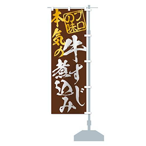 牛すじ煮込み のぼり旗 サイズ選べます(ショート60x150cm 右チチ)