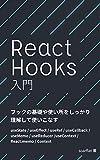 React Hooks 入門: フックの基礎や使い所をしっかり理解して使いこなす