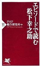 表紙: エピソードで読む松下幸之助 | PHP総合研究所
