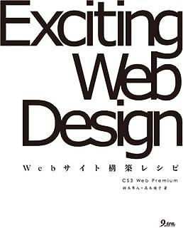 Exciting Web Design―CS3 Web Premium Webサイト構築レシピ