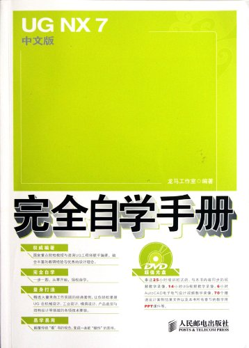 Handbook for UG NX 7 Self-learning (Chinese Version) (Chinese Edition)