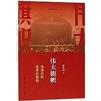 伟大旗帜:毛泽东和毛泽东思想