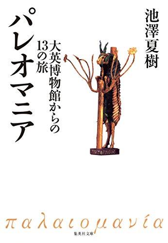 パレオマニア 大英博物館からの13の旅 (集英社文庫)