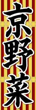 のぼり旗スタジオ のぼり旗 京野菜002 通常サイズ H1800mm×W600mm