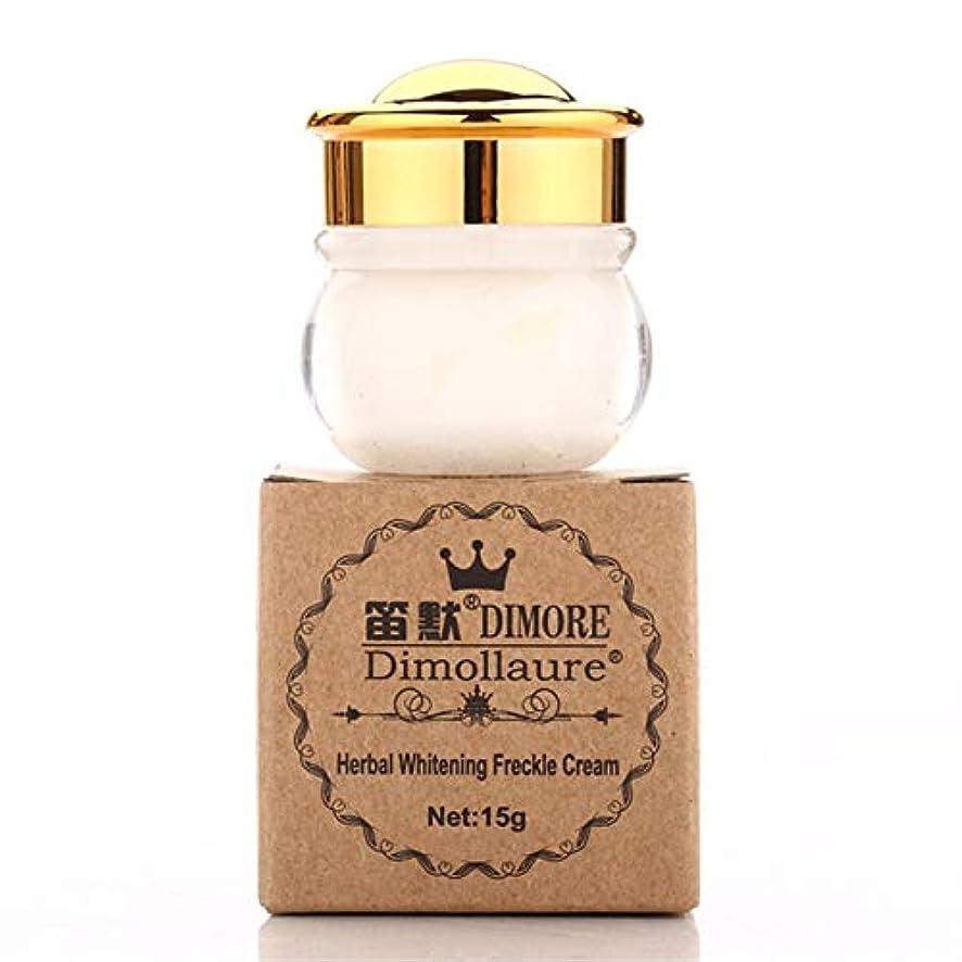 時代遅れ優先レモンDimollaure顔寧クリームの除去そばかすのスペックルシミの肝斑SUNNにきび瘢痕除去クリームDIMOREフェイスクリーム