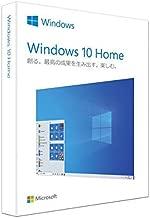 【新パッケージ】Windows 10 Home 日本語版/May 2019 Update適用/パッケージ版