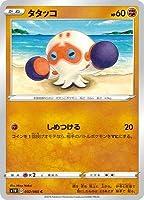ポケモンカードゲーム PK-S1W-032 タタッコ C