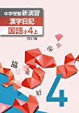中学受験新演習 漢字日記 4年上 (2018年改訂)