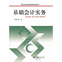 Vocational basic accounting practices of economic management Textbook(Chinese Edition)