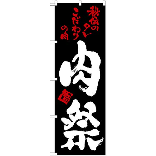 【ポリエステル製】のぼり 肉祭(黒) TN-39 【宅配便】 のぼり 看板 ポスター タペストリー 集客 [並行輸入品]