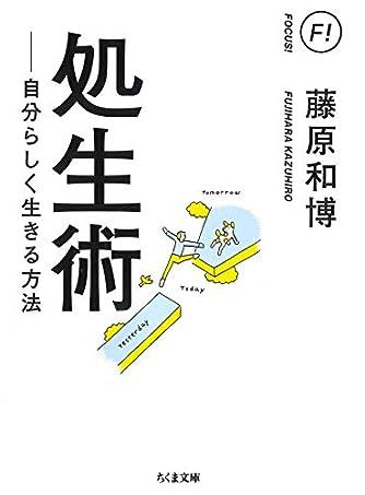 処生術: 自分らしく生きる方法 (ちくま文庫, ふ-29-17)