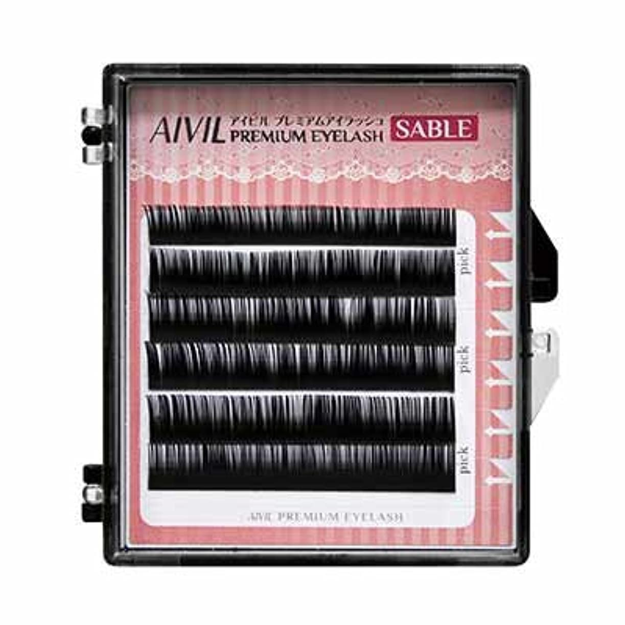 することになっているエイリアス他に【AIVIL】プレミアムアイラッシュ セーブル Cカール 0.15mm×8mm