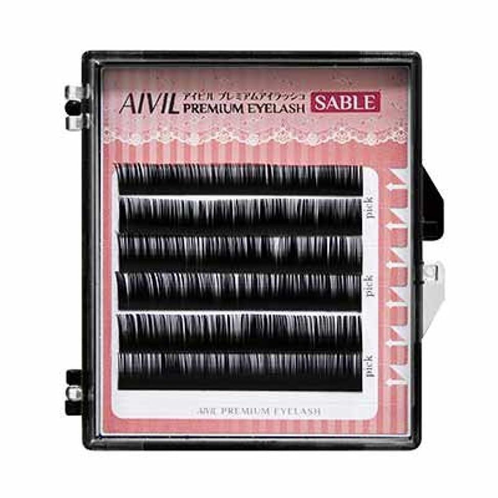 機動エラー古くなった【AIVIL】プレミアムアイラッシュ セーブル Dカール 0.20mm×13mm