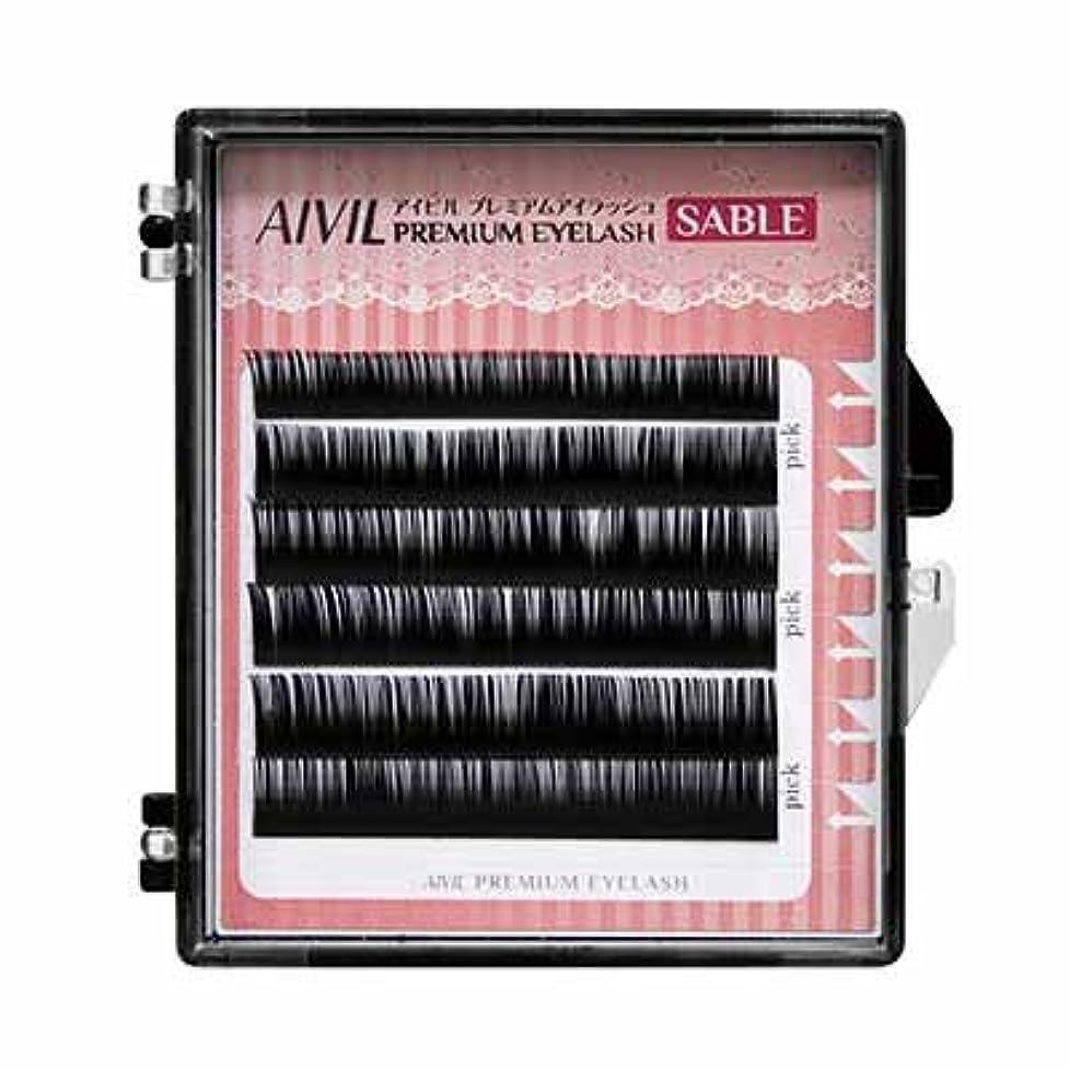 陰気策定する実行【AIVIL】プレミアムアイラッシュ セーブル Jカール 0.15mm×12mm