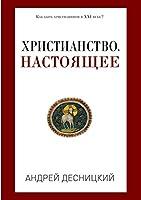 Христианство. Настоящее (Россия, XXI век) (Pro религию)