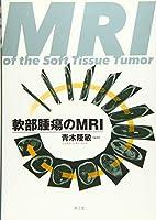 軟部腫瘍のMRI