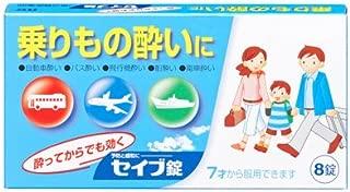 【第2類医薬品】セイブ錠 8錠