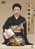 第14回日本伝統文化振興財団賞 大和櫻笙(大和楽三味線方)[VZBG-39][DVD]