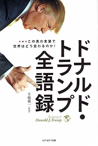 ドナルド・トランプ全語録―この男の言葉で世界はどう変わるのか?