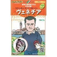 西洋野菜 種 【ラディッキョ ヴェネチア】 小袋(約80粒)