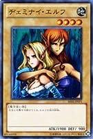 遊戯王カード 【ヂェミナイ・エルフ】 BE02-JP071-N 《遊戯王ゼアル ビギナーズ・エディションVol.2》