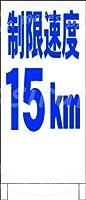 「制限速度15km(青)」 ティンメタルサインクリエイティブ産業クラブレトロヴィンテージ金属壁装飾理髪店コーヒーショップ産業スタイル装飾誕生日ギフト