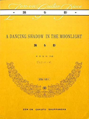 [全音ギターピース]踊る影 作曲:東条俊明 (ZG121)