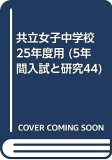 共立女子中学校 25年度用 (5年間入試と研究44)