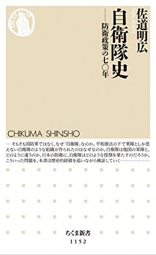 自衛隊史: 防衛政策の七〇年 (ちくま新書)