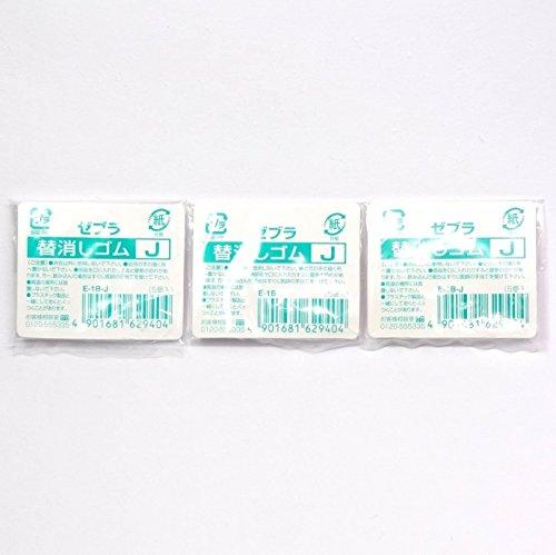 Zebra Mechanical Pencil Eraser Refill (E-1B-J), for Clip-On Multi 1000, and Sarasa Multi, × 3 Pack/total 15 pcs (Japan Import) [Komainu-Dou Original Package]