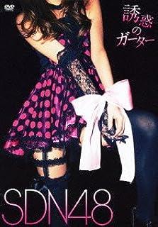 誘惑のガーター [DVD]