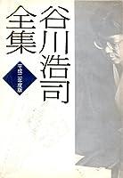 谷川浩司全集〈平成2年度版〉