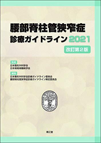 腰部脊柱管狭窄症診療ガイドライン2021(改訂第2版)