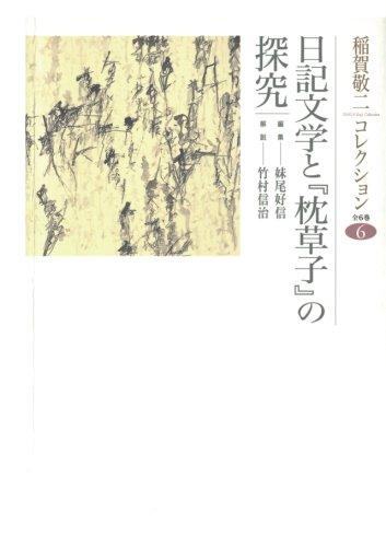稲賀敬二コレクション〈6〉日記文学と『枕草子』の探究