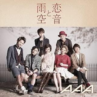 恋音と雨空 (CD+DVD) (初回生産限定) (ジャケットA)