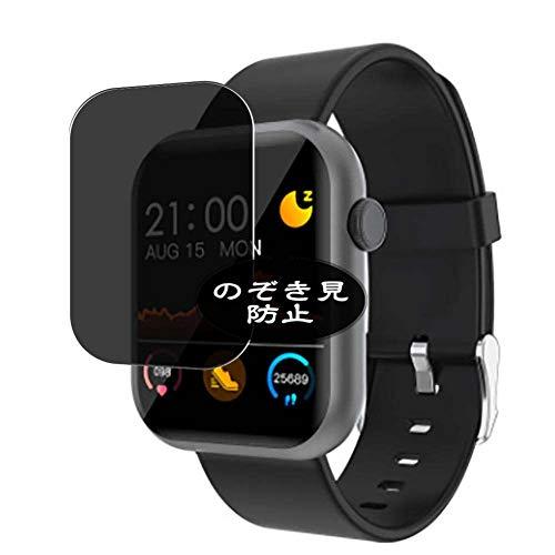 Vaxson Anti Spy Schutzfolie, kompatibel mit Tekpluze COLMI P9 smartwatch Smart Watch, Displayschutzfolie Bildschirmschutz Privatsphäre Schützen [nicht Panzerglas]