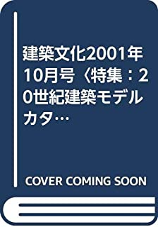 建築文化2001年10月号〈特集:20世紀建築モデルカタログ〉