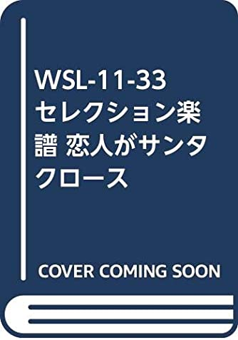 WSL-11-33 セレクション楽譜 恋人がサンタクロース (吹奏楽セレクション楽譜)