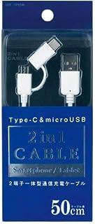 スマートフォン用通信充電ケーブル50cmType-C変換アダプタ付 UDC-JSP05W