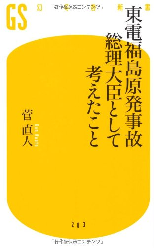 東電福島原発事故 総理大臣として考えたこと (幻冬舎新書)の詳細を見る